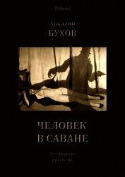 Человек в саване<br />(Уголовные рассказы) - Бухов Аркадий