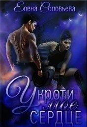 Укроти мое сердце (СИ) - Соловьева Елена