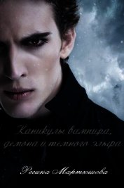 Каникулы вампира, демона и темного эльфа (СИ)