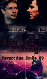 "Натрий и спирт (СИ) - ""Ana_Smile_69"""