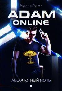 Adam Online 1: Абсолютный ноль (СИ) - Лагно Максим Александрович