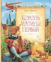 Король Матиуш Первый - Корчак Януш