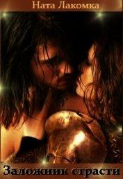 Заложник страсти (СИ) - Лакомка Ната