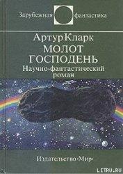 Молот Господень - Кларк Артур Чарльз