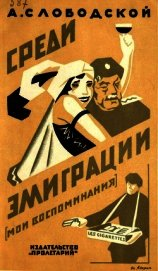 Среди эмиграции(Мои воспоминания. Киев-Константинополь, 1918-1920)