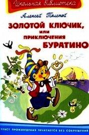 Золотой ключик, или приключения Буратино<br />(Художник В. Полухин)