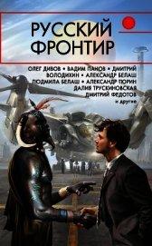 Дивов Олег - Русский фронтир (сборник)