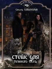 Стейк для темного бога (СИ) - Пашнина Ольга Олеговна
