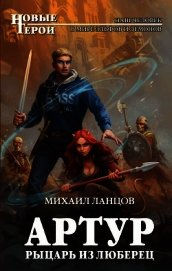 Артур, рыцарь из Люберец - Ланцов Михаил Алексеевич