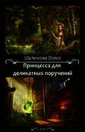 Принцесса для деликатных поручений (СИ) - Шалюкова Олеся Сергеевна