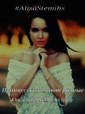 """Принцессы бывают разные. Книга первая: Мир по бреду. (СИ) - """"AlisaStemihs"""""""