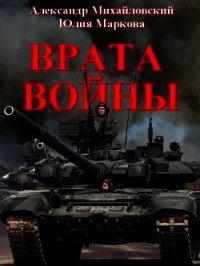 Врата Войны (СИ) - Михайловский Александр Борисович