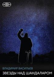 Звезды над Шандаларом