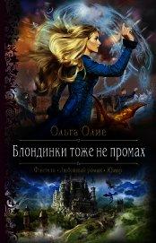 Блондинки тоже не промах - Олие Ольга