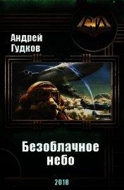 Безоблачное небо (СИ) - Холмс Шерлок