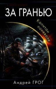 На службе республики (СИ) - Грог Андрей