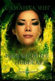 Выжженные небеса (ЛП) - Янг Саманта