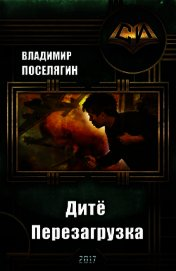Перезагрузка (СИ) - Поселягин Владимир Геннадьевич