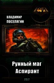 Аспирант (СИ) - Поселягин Владимир Геннадьевич