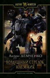 Наемник - Демченко Антон