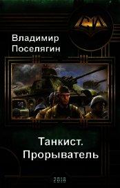 Прорыватель (СИ) - Поселягин Владимир Геннадьевич
