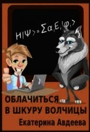 Облачиться в шкуру волчицы (СИ)