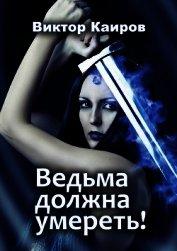 Ведьма должна умереть! (СИ) - Каиров Виктор
