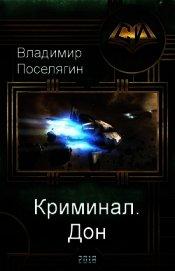 Дон (СИ) - Поселягин Владимир Геннадьевич