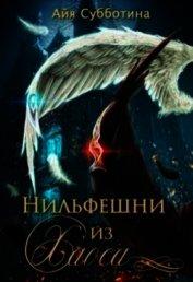 Книга Нильфешни из Хаоса (СИ) - Автор Субботина Айя