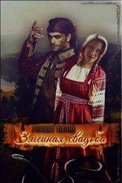 Змеиная свадьба (СИ) - Андреева Радаслава