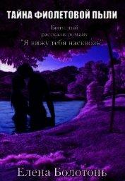 Тайна фиолетовой пыли. История любви (СИ) - Болотонь Елена
