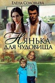 Нянька для чудовища (СИ) - Соловьева Елена