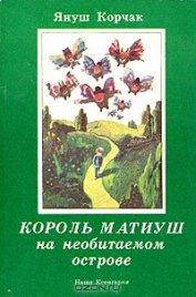 Король Матиуш на необитаемом острове - Корчак Януш