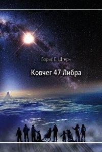 Ковчег 47 Либра - Штерн Борис Гедальевич