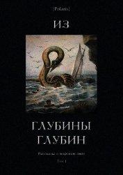 Из глубины глубин<br />(Рассказы о морском змее. Том I) - Честертон Гилберт Кийт