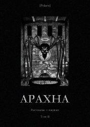 Арахна<br />(Рассказы о пауках. Том II) - Готхельф Иеремия