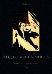 Ход больших чисел<br />(Фантастика Серебряного века. Том II) - Ольшанский Григорий Николаевич