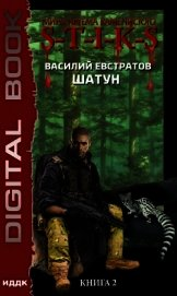 S.T.I.K.S Шатун 2 - Евстратов Василий