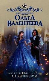 Отбор с сюрпризом - Валентеева Ольга