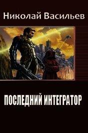 Последний интегратор (СИ) - Васильев Николай Федорович