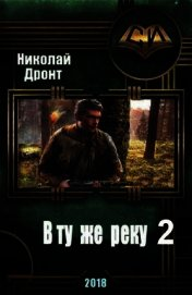 ВТЖР 2 (СИ) - Дронт Николай