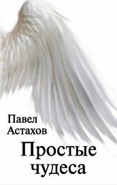 Простые чудеса - Астахов Павел Алексеевич