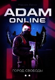 Adam Online 2: Город Свободы (СИ) - Лагно Максим Александрович