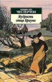 Волшебная сказка отца Брауна - Честертон Гилберт Кийт