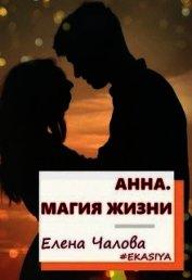 Анна. Магия жизни (СИ) - Чалова Елена