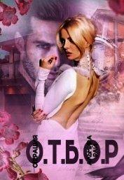 Операция О.Т.Б.О.Р (СИ) - Рай Ангелина