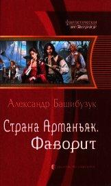 Фаворит - Башибузук Александр