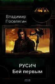 Русич. Бей первым (СИ) - Поселягин Владимир Геннадьевич