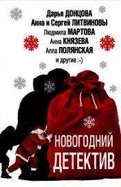 Новогодний детектив (сборник) - Устинова Татьяна