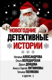 Новогодние детективные истории (сборник) - Устинова Татьяна